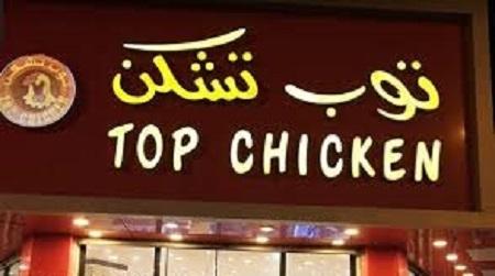 مطعم توب تشكن