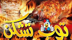 صورة مطعم توب تشكن جميع فروع مطاعم قمة الدجاج